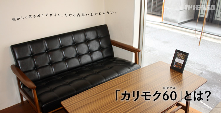 kチェアやソファなど愛され続ける家具の多いカリモク60とは?